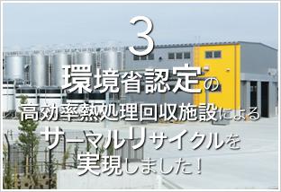 3.環境省認定の 高効率熱処理回収施設による サーマルリサイクルを 実現しました!