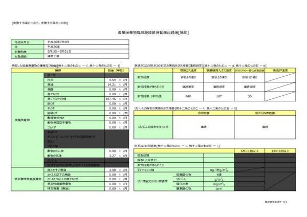 平成26年 篠原工場 維持管理記録簿のサムネイル