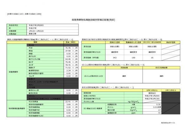 平成27年 篠原工場 維持管理記録簿のサムネイル