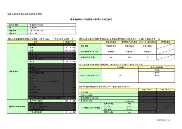 h26_daiichiのサムネイル
